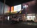 Podest ruchomy ABL 16/18 TK (podnośnik koszowy – zwyżka) montaż reklamy - centrum handlowe Kraków
